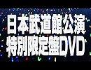 M.S.S Project ~光と闇のファンタジア~ FINAL at 日本武道館ライブDVD限定盤告知動画!