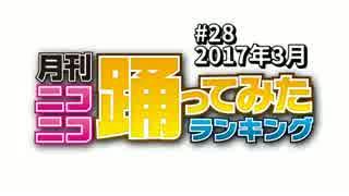 月刊ニコニコ踊ってみたランキング #28 2