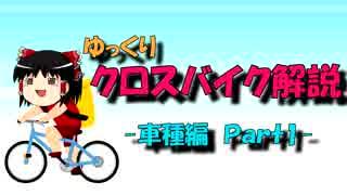 【ゆっくり解説】ゆっくりクロスバイク解