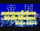 【ニコカラ】帝国少女【初音ミク】[R Sound Design]_ON Vocal 修正版