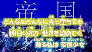 【ニコカラ】帝国少女【初音ミク】[R Sou