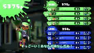 【S+99】タチウオヤグラの勝ち方【スプラ