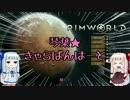 【RimWorld】ことのは★きゃらばんはーと 総集編(前編)【VOICEROID実況】