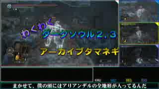【ダークソウル3】 アーカイブタマネギ
