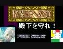 【星のカービィSDX】家臣ヘルパー【ゆっくり&殿下実況プレイ】