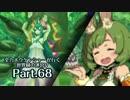 【ADVANCED実況】 全力ボウケンシャーが行く世界樹の迷宮V 【Part68】