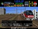 ゆっくり実況 電車でGO! 名古屋鉄道編 Part14 名古屋本線 特急 新岐阜行き
