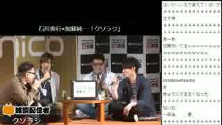 高田健志と加藤純一 急遽共演!@ニコニ