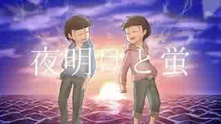 【おそ松さん人力】夜/明/け/と/蛍【材木