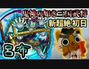 【モンスト実況】鬼神の如き武将、呂布 初降臨!【新超絶】