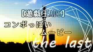 【遊戯王ADS】コンボっぽいムービー the last part