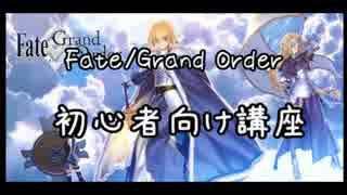 【Fate/Grand Order】FGO初心者講座【仕様