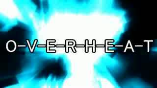ホモの奇妙な冒険 ED3『O-V-E-R-H-E-A-T』
