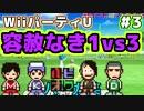 ハッピー4人組でWiiパーティUを初実況【Part3】