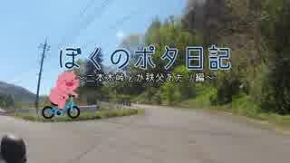 【自転車】ぼくのポタ日記~二本木峠とか