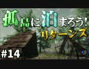 【The Forest】孤島に泊まろう!リターンズ #14【2人実況】