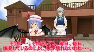 【東方MMD】アリスのアトリエ Last【ノーマルエンド】
