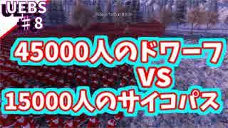 【UEBS実況】45000人のドワーフvs15000人