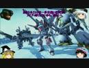 【ゆっくり実況】ゆっくり戦記ハイゴックブレイカー3!【第四十四話前】