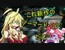 【TITANFALL2】ゆゆマキはLTSを流行らせたい part1
