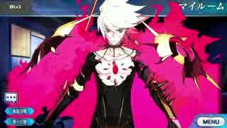 Fate/Grand Order カルナ マイルーム&霊