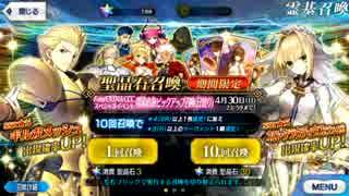 【FateGO】CCCコラボイベント 前夜祭&リベンジ 50連