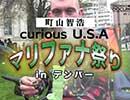 【町山智浩のcurious U.S.A】マリファナ祭り in デンバー~5万人一斉ラリー