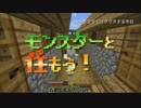 【Minecraft】モンスターと住もう!part1【ゆっくり実況】