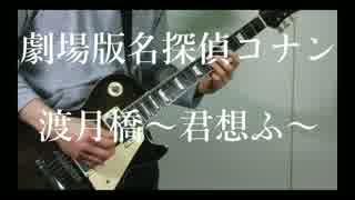 劇場版名探偵コナン から紅の恋歌『渡月橋〜君想ふ〜』弾いてみた