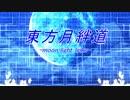 東方月絆道 Link-1『幻想との邂逅(ファースト・コンタクト)』