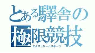 [名列車で行こう 雑学TIME] ep.8 とある駅のエクストリームスポーツ