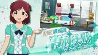 アイドルマスター ミリオンライブ! シアタ
