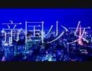 帝国少女 歌ってみた / 狐ノ花