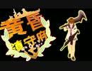 【MMD艦これ】黄昏鎮守府第一話-④