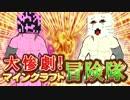 【実況】大惨劇!マインクラフト冒険隊 Part24【Minecraft】