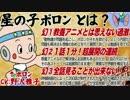 幻のカルトアニメ「星の子ポロン」傑作選【初心者向け】
