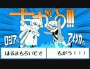 【APヘタリア人力+手描き】春待ちでち.が.う.!!!(Full)【重量級春祭りF】