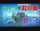 【DQB】ホテルアドリアーノを造る!#3【