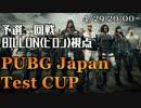 【日本初の大会】PUBG Japan Test Cup 予選一回戦【ビロン視点】