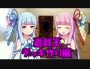 【VOICEROID劇場】お姉ちゃんの新しい趣味【遊戯王編#1】
