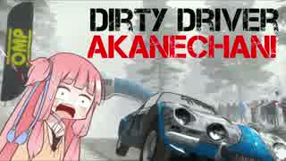 【DiRT Rally】Dirty Driver Akanechan! Part2【VOICEROID実況】