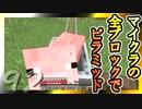 【Minecraft】マイクラの全ブロックでピラミッド Part92【ゆっくり実況】
