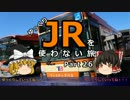 【ゆっくり】 JRを使わない旅 / part 26