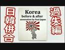 【アメリカ人】併合時の、日本の過失を検証 ⇒「非韓三原則」を堅持せよ