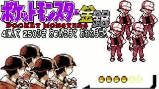 ポケモン全250匹集めるまで終われない旅 Part26【金銀】