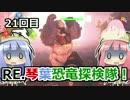 【ARK:Survival_Evolved】RE.琴葉恐竜探検隊!21回目【The Center】
