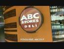 アメリカの食卓 661 ABCストアに行く!(ハワ食⑯)