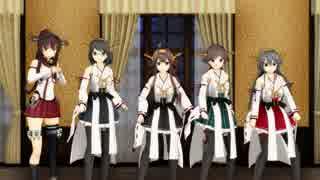 【MMD】提督から笑いを取るために奮闘する艦娘たち 番外編【艦これ】