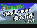 【Terraria】カバでも分かる!tModLoader導入方法【Mod】