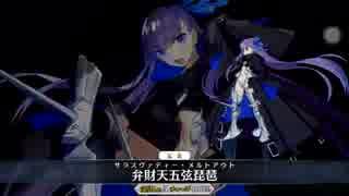 【FGO】メルトリリス 宝具+EXモーション【Fate/Grand Order】